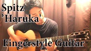 (TAB有)スピッツ/遥か ソロギターfingerstyle gutar By龍藏Ryuzo(リクエスト)