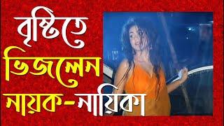 Roudra Chaya | Shooting Spot | Nirab | Airin | News | Part 01- Jamuna TV