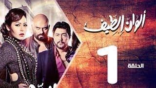 مسلسل الوان الطيف الحلقة | 1 | Alwan Al taif Series Eps