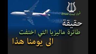 هل نسينا الطائرة الماليزية هل كان مصيرها مثل مسلسل لوست !!