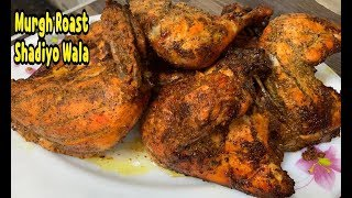 Murgh Roast Shadiyo Wala Deig Style /Degi Murgh Roast Recipe By Yasmin's Cooking