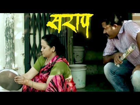 Xxx Mp4 A Husband And Wife Story Marathi Short Film Sarap Curse 3gp Sex