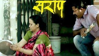 Marathi Short Film - Sarap (curse)