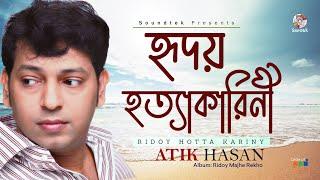 Atik Hasan - Ridoy Hotta Kariny | Ridoy Majhe Rekho Album | Bangla Video Song