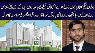 Details of Important Cases Hearing in Supreme Court of Pakistan by Siddique Jaan 17 Oct 2018