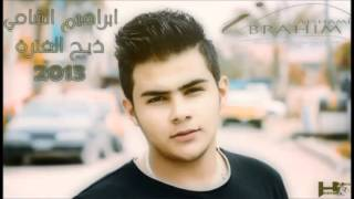 ابراهيم الشامي - ذيج الفترة - دمار اغاني عراقية 2013