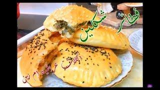 شكلين من الفطائر سهله تحضير جربوها  , اكلات عراقيه ام زين  IRAQI FOOD OM ZEIN