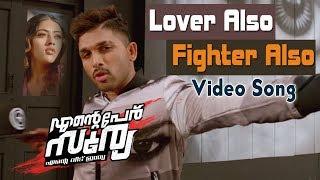 Lover Also Fighter Also (Malayalam) Video Song || Allu Arjun, Anu Emmanuel, Vakkantham Vamsi