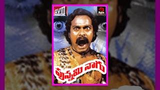 Punnami Naagu - Telugu Full Length Movie - chiranjeevi,Narasimha Raju,Rati Agnihotri