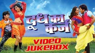 Doodh Ka Karz - Video JukeBOX - Dinesh Lal & Khesari Lal - Bhojpuri Hot Songs 2016 new