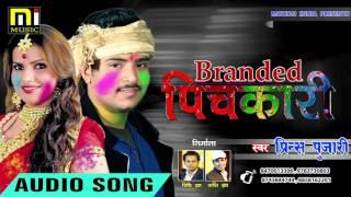 रातिये में मरिहें भतार ## Ratiye Me Marhie Bhatar ## Prince Pujari ## Latest Bhojpuri Song 2017