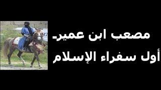 رجال حول الرسول ـ01 ـ مصعب ابن عميرـ أول سفراء الإسلام  RIJAL HAWLA RASSOUL
