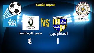 ستاد TEN - اهداف مباراة المقاولون العرب VS مصر المقاصة 1-4 بالدوري الممتاز 2016/2015