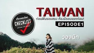 เที่ยวรอบโลก CHECKLIST 63 : TAIWAN Ep.1 วอลนัท OA : 18/02/60