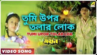Tumi Upar Tolar Lok | Mahan | Bengali Movie Song | Anuradha Paudwal