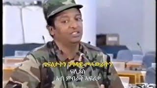 Eritrea: Sacttism - Part 4 - gf'tatn ngdawi mHawratn flipos ab mbraQ afriqa  4ይ ክፋል