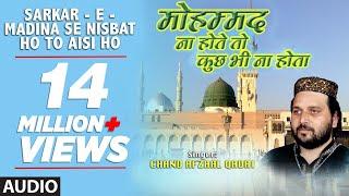 सरकार - ए - मदीना से निसबत हो तो ऐसी हो (Audio)    CHAND AFZAAL QADRI    T-Series IslamicMusic