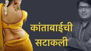 Kanatabai Chi Satakli | कांताबाई ची सटकली | Sanjayraj Gaurinandan | Marathi Song