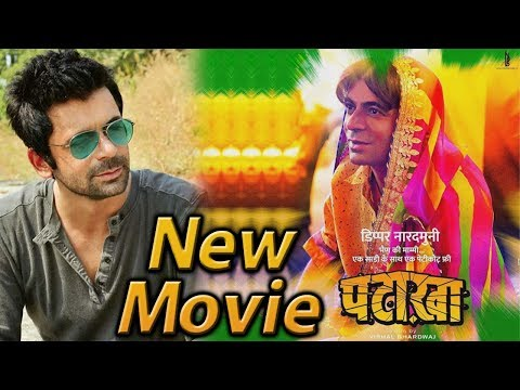 Xxx Mp4 Patakha Sunil Grover New Movie Vishal Bhardwaj Dainik Savera 3gp Sex