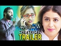 Raja Meru Keka Theatrical Trailer || Taraka Ratna, Lasya, Noel, Hemanth