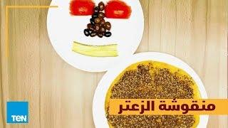 بالهنا والشفا - طريقة عمل منقوشة الزعتر اللبنانية في أقل من دقيقة