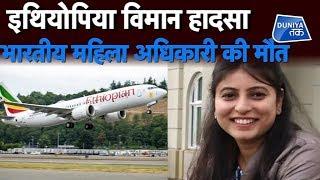 NEWS UPDATE: इथियोपिया विमान हादसे में भारतीय बेटी की मौत | Duniya Tak