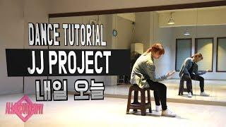 JJPROJECT 내일 오늘 안무 거울모드 JJ프로젝트 Tomorrow,Today dance tutorial mirrored