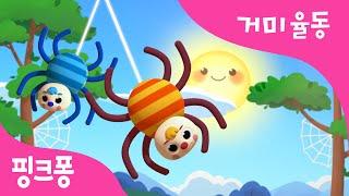 거미 | 핑크퐁을 따라 노래하며 춤춰요 | 감성동요 | 율동동요 | 핑크퐁! 인기동요