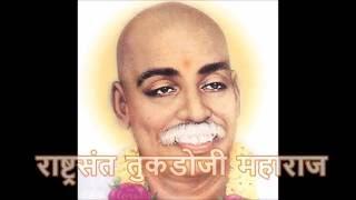 ya bhartat std 4 या भारतात संत तुकडोजी महाराज
