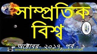 সাম্প্রতিক বিশ্ব– অক্টোবর ২০১৭, পর্ব  ১  বাংলাদেশ ও আন্তর্জাতিক সাধারণ জ্ঞান