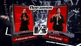 The Voice RU 2016 Julia vs Sasha  — «Алло» Battle  |  Голос 2016. Юлия Литош и Александра Гомель