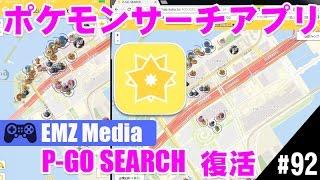 【ポケモンGO】ポケモンサーチアプリ P-GO SEARCH が復活してます