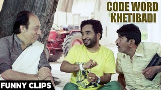 Code Word Khetibadi - Funny Video   Jugaadi Dot Com   Best Comedy Punjabi Movies 2016