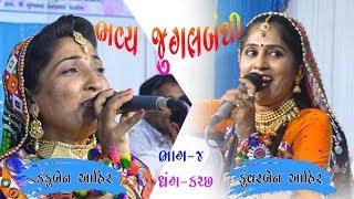 Part 4 Dhrag Mela Mahotasav 2019 Kuvarben Ahir & Kankuben Ahir