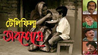 Obosese | অবশেষে | Telefilm | Bangla Natok 2018 | Panvision TV