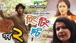 হিং টিং ছট | Episode -2 | Comedy Drama Serial | Siam | Mishu | Tawsif | Sabnam Faria | Channel i TV