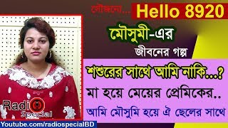 Mousumi Akter - Jiboner Golpo - Hello 8920 - by Radio Special