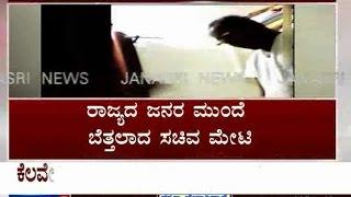 Janasri News | Excise Minister HY Meti's