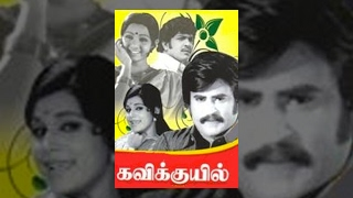 Kavikkuyil Tamil Full Movie : Sivakumar, Sridevi, Rajinikanth