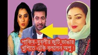 শাকিব-বুবলীর জুটি ভাঙার খুশিতে একি বললেন অপু বিশ্বাস !!-Apu Biswas Latest Update
