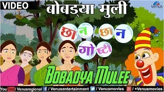 Bobadya Mulee : Chhan Chhan Goshti - Part 1 ~ Marathi Animated  Children's Story