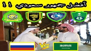 أفضل جمهور في السعودية من وجهة نظر الخليجيين !!      #مقابلات_الشارع