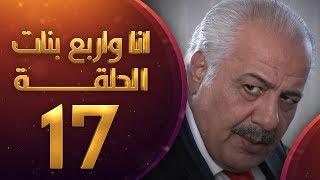 مسلسل انا واربع بنات الحلقة 17 السابعة عشر | HD - Ana w Arbaa Banat Ep 17