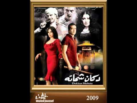 اغنية مش باقي مني من فيلم دكان شحاتة