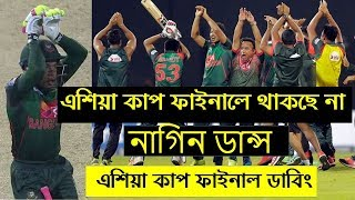Asia Cup Funny Dubbing 2018 | Bangladesh Vs India | Asia Cup Final