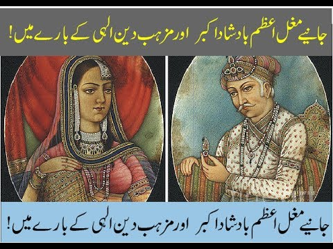 Jalal-ud-din Muhammad Akbar  biography in urdu and hindi  you tube