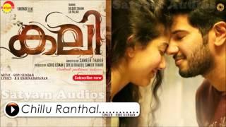 Chilluranthal | Kali Malayalam Movie Song | Jobe Kurian