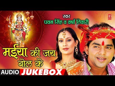 Xxx Mp4 PAWAN SINGH VERSHA TIWARI Bhojpuri Mata Bhajans MAIYA KI JAY BOL KE FULL AUDIO JUKEBOX 3gp Sex