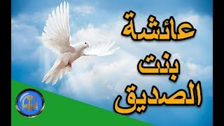 قصة روعة     قصص من الزمن القديم    عائشة بنت الصديق  - قصص الصحابة