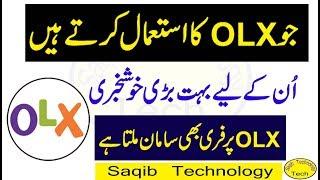 Jo olx use kerte hein un ke liye khushkhabri olx per free saman b milta hai tarika dekho
